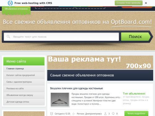 Доска объявлений site biz дать объявление о снятие комнаты
